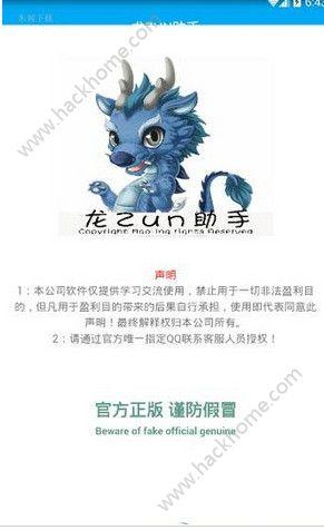 龙尊助手授权码app官网版下载图3: