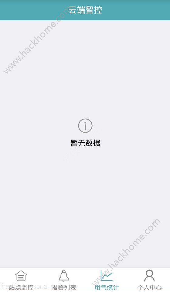 云端智控手机app图3: