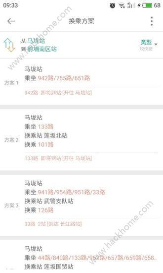 潍坊掌上公交app官方下载手机版图1: