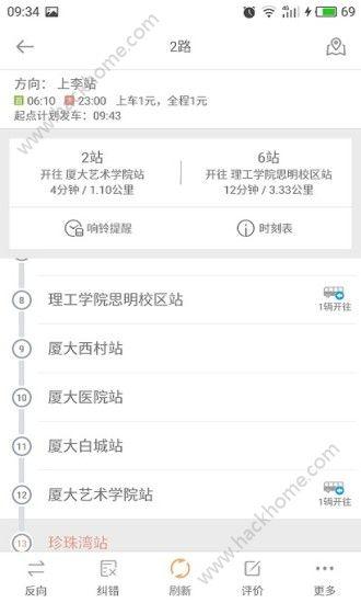 潍坊掌上公交app官方下载手机版图2: