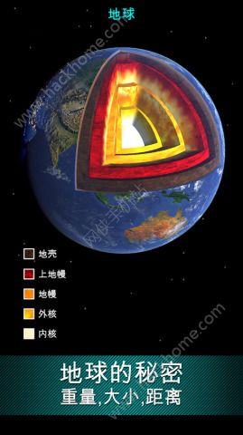 三维太阳系模型安卓app图5: