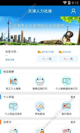 天津人力社保局官网手机版app下载图2: