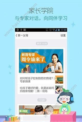 小蓓app下载手机版图5: