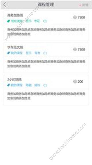 小开教练app下载手机版图1: