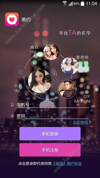美约交友app手机版下载图2: