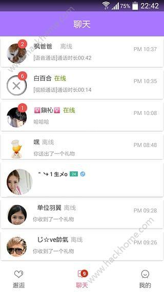 美约交友app手机版下载图3: