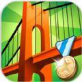 桥梁构造游乐场完整解锁中文破解版(BC Playground) v2.0