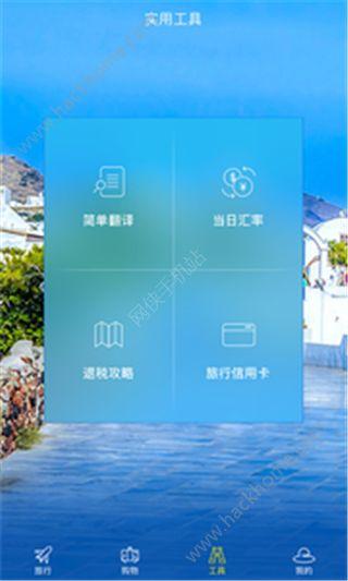 境外佳旅手机版app免费下载图5: