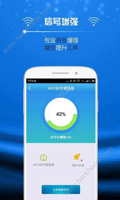 新版极速WiFi官网手机版下载app图1:
