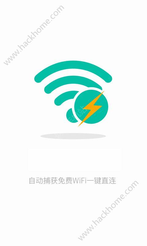 新版极速WiFi官网手机版下载app图2: