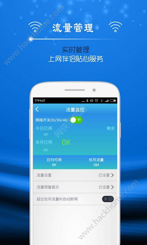 新版极速WiFi官网手机版下载app图3: