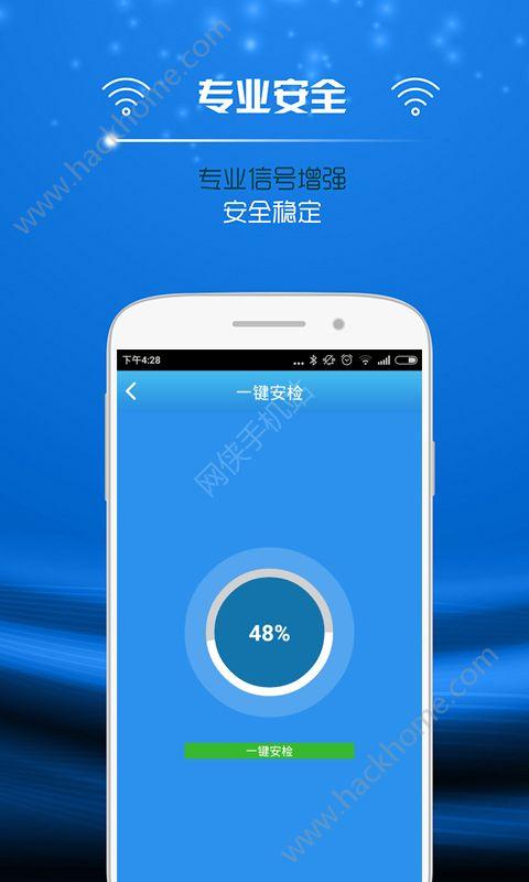 新版极速WiFi官网手机版下载app图4: