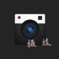 摄技app手机版下载 v1.0