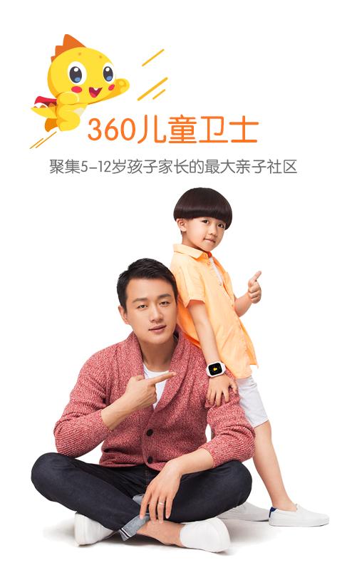 360儿童卫士手表官网版app下载安装图1: