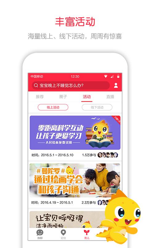 360儿童卫士手表官网版app下载安装图4: