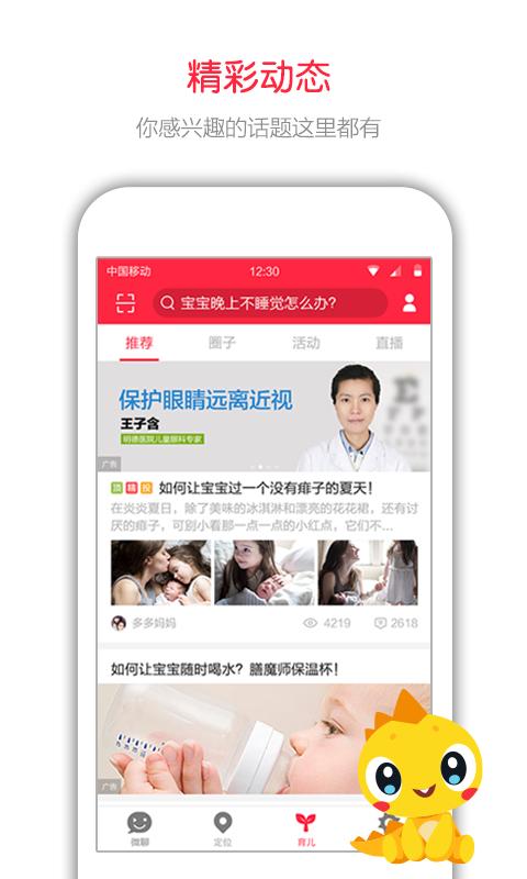 360儿童卫士手表官网版app下载安装图2: