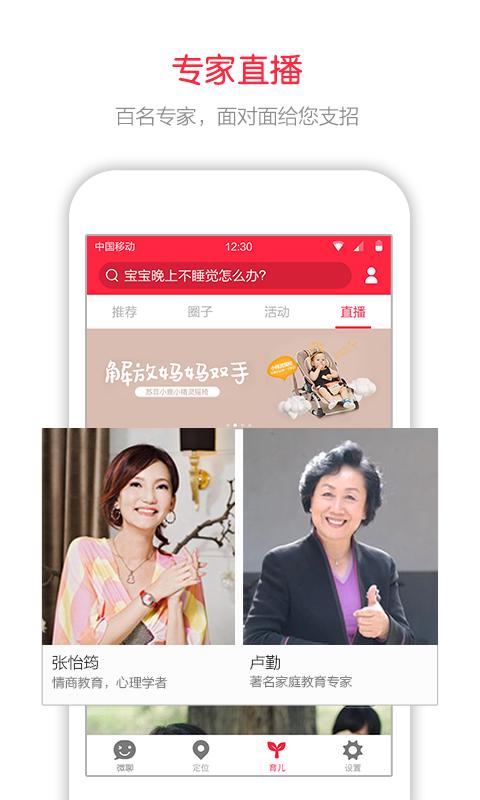 360儿童卫士手表官网版app下载安装图3: