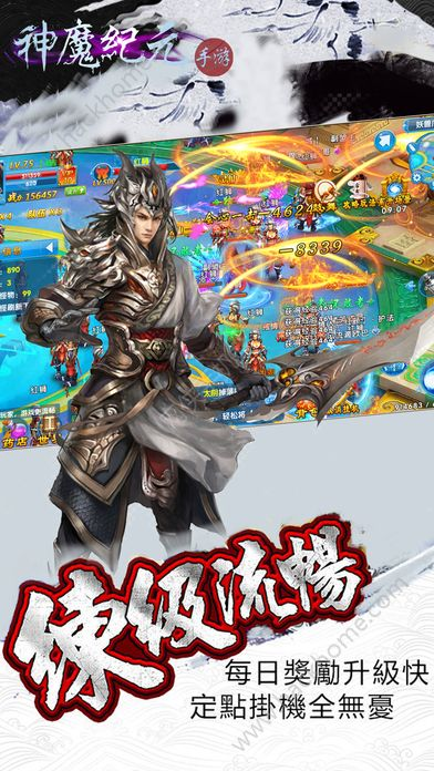 神魔纪元蜀山修仙手游官方网站最新版图4: