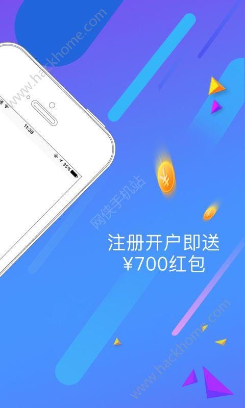 熊猫外汇官网app下载手机版图片2