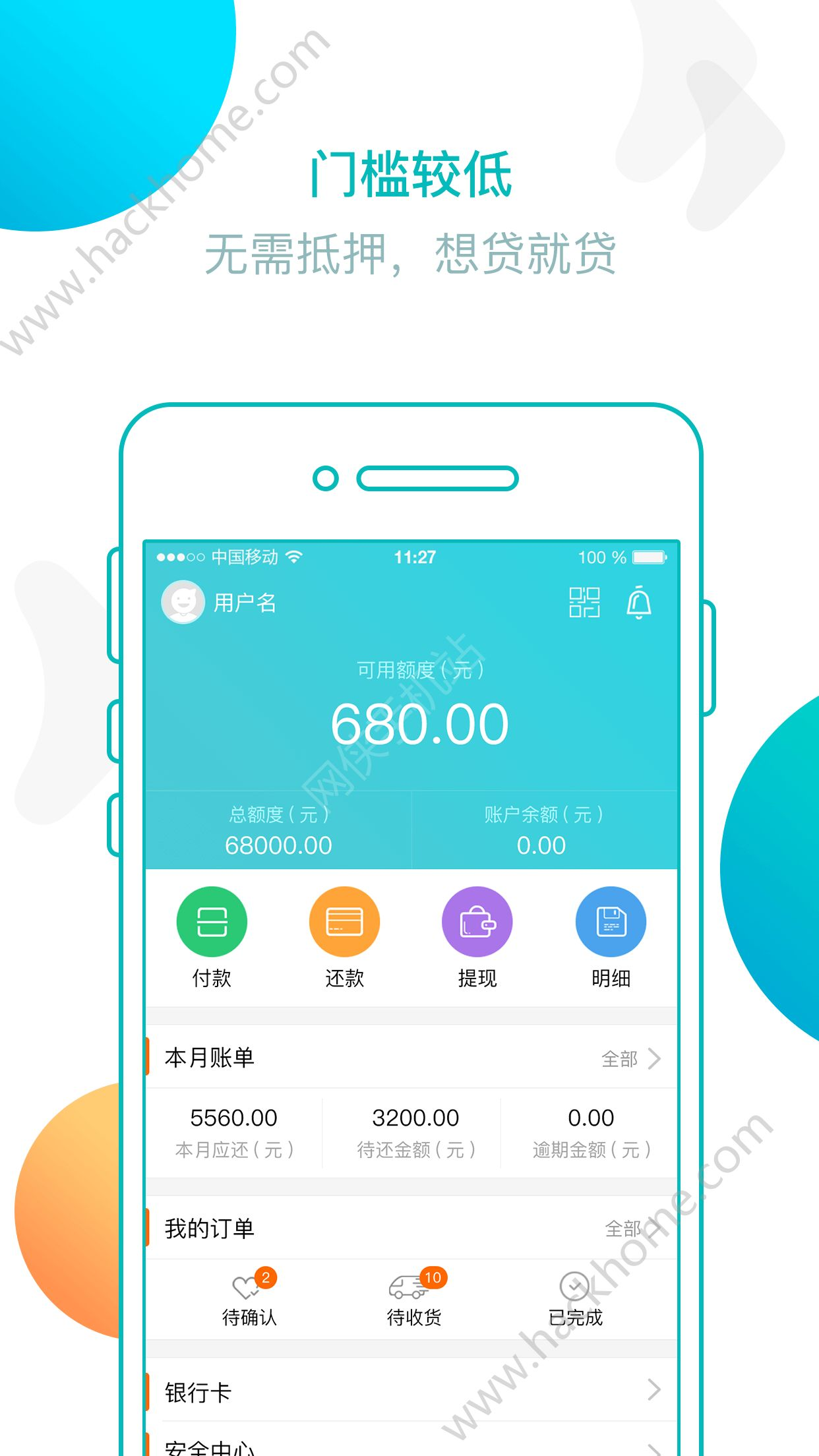 多享借点贷款官网app下载手机版图4: