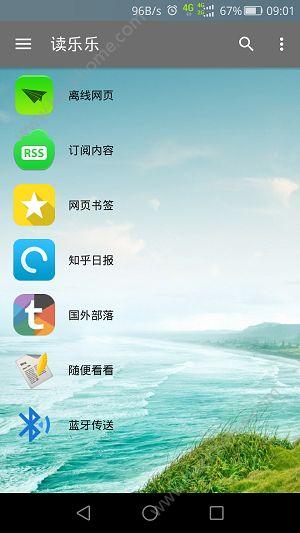读乐乐手机app图5: