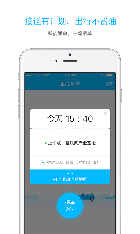 起步司机官网软件app下载图1:
