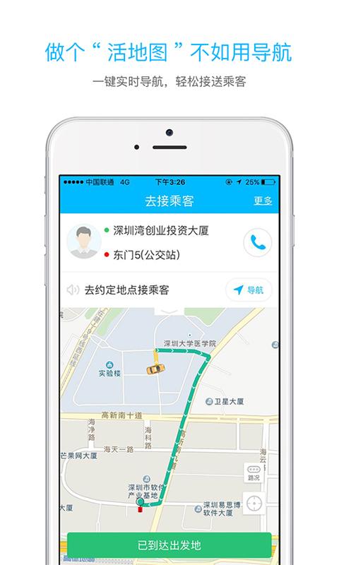 起步司机官网软件app下载图3: