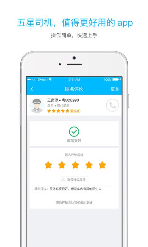 起步司机官网软件app下载图4: