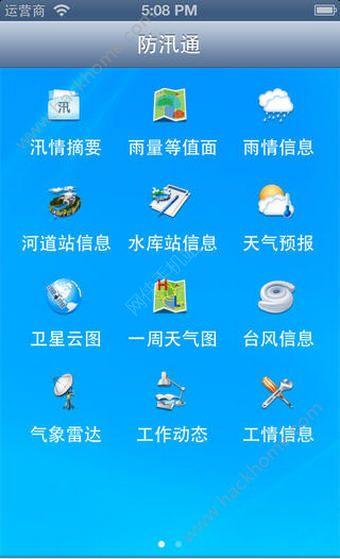 合肥防汛通app下载手机版图1: