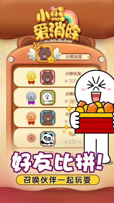 小熊爱消除龙图手机游戏IOS免费下载图1: