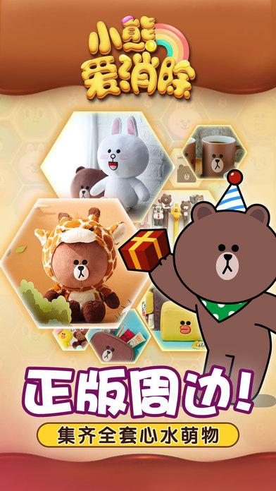 小熊爱消除龙图手机游戏IOS免费下载图2: