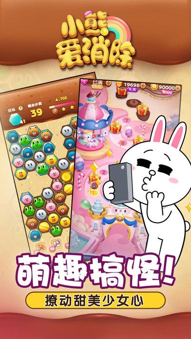 小熊爱消除龙图手机游戏IOS免费下载图3: