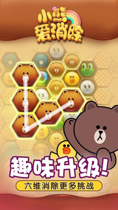 小熊爱消除龙图手机游戏IOS免费下载图4: