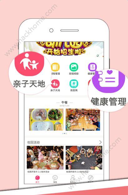 掌萌宝贝官网app下载手机版图1: