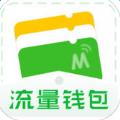 流量钱包app