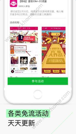 流量钱包官网app下载手机版图3:
