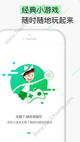 流量钱包官网app下载手机版图5: