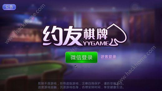 约友棋牌游戏手机版下载图4: