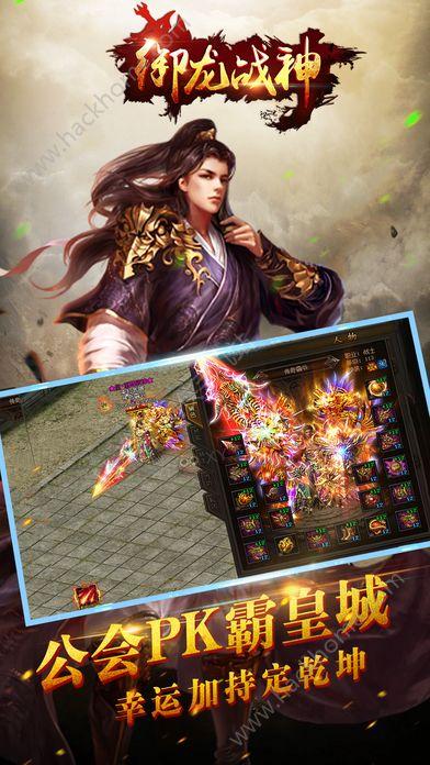 御龙战神3D官网正式版手游下载图3: