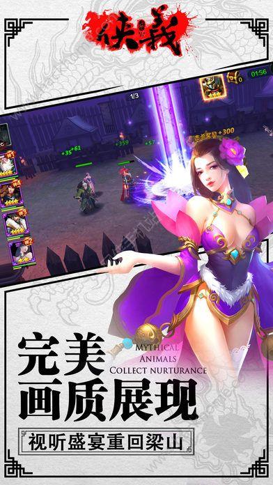 水浒侠客行官网手机游戏图1: