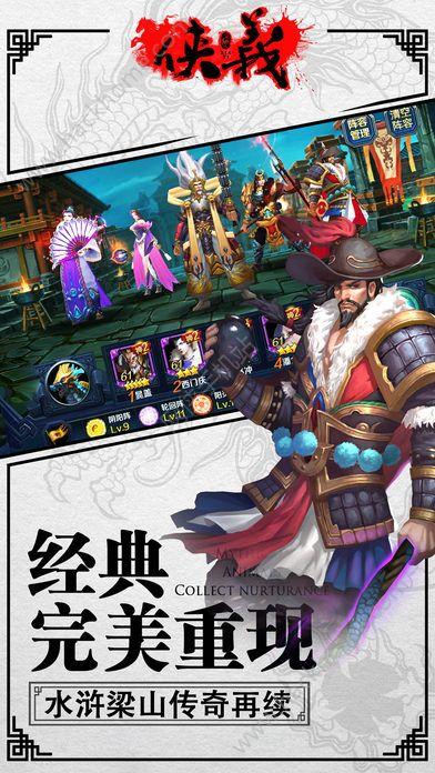 水浒侠客行官网手机游戏图2:
