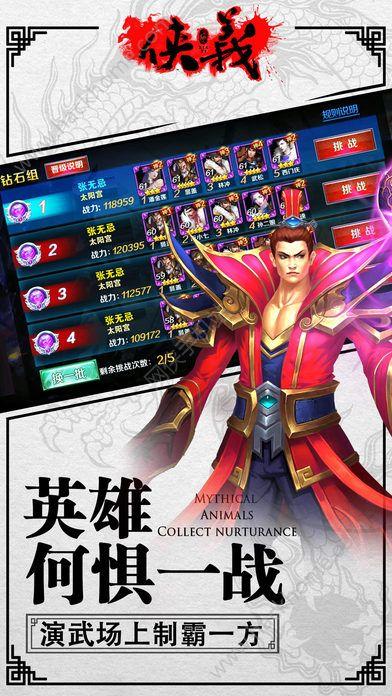 水浒侠客行官网手机游戏图3: