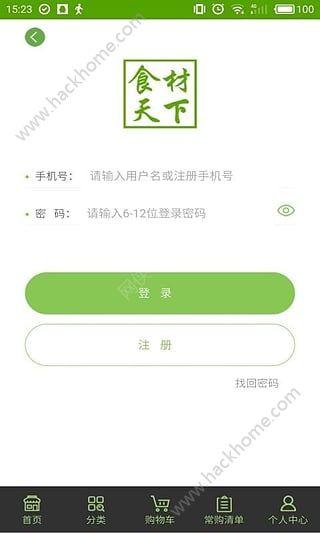 食材天下配送中心官网app下载图1: