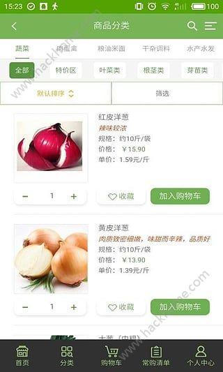 食材天下配送中心官网app下载图2: