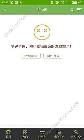 食材天下配送中心官网app下载图3:
