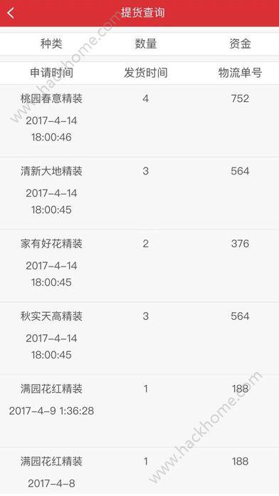万国电商官网app下载手机版图3: