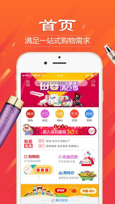 和系商城官网app下载图2: