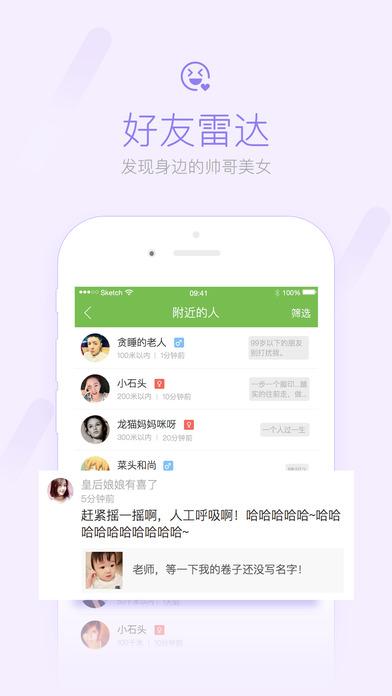 西乡网官网手机版app下载图3: