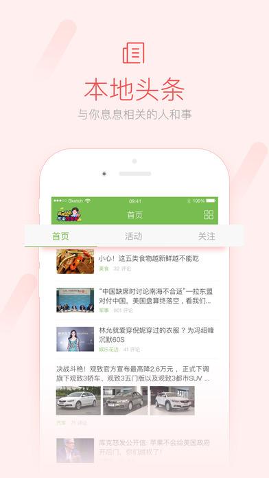 西乡网官网手机版app下载图4: