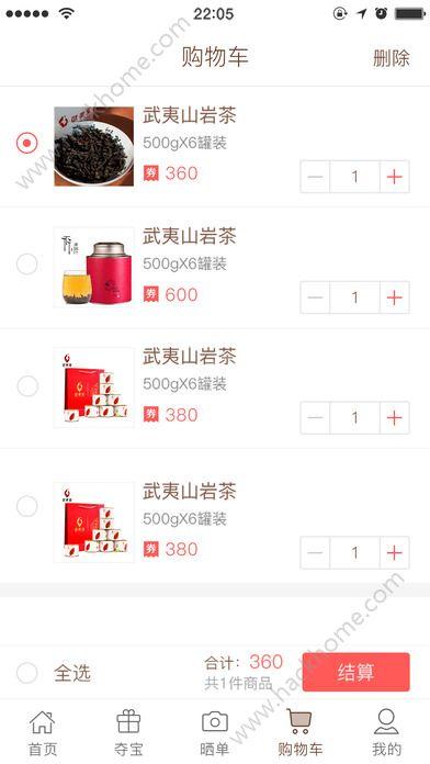 一盏茶商城官网app下载安装图4:
